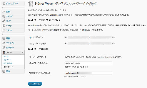 WordPress サイトのネットワークを作成